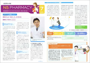 NS PHARMACV VOL.7